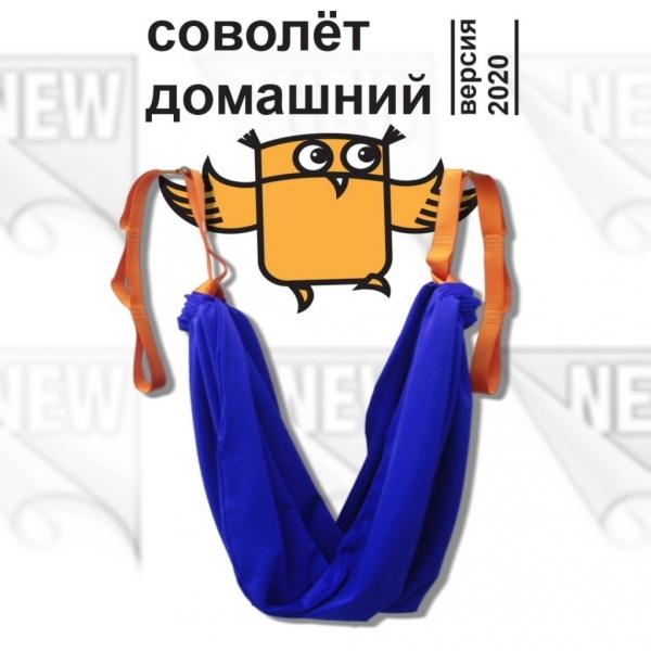 Сенсорный гамак Соволет (версия 2020)
