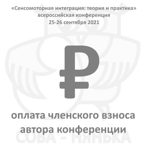 Конференция «Сенсомоторная интеграция: теория и практика»