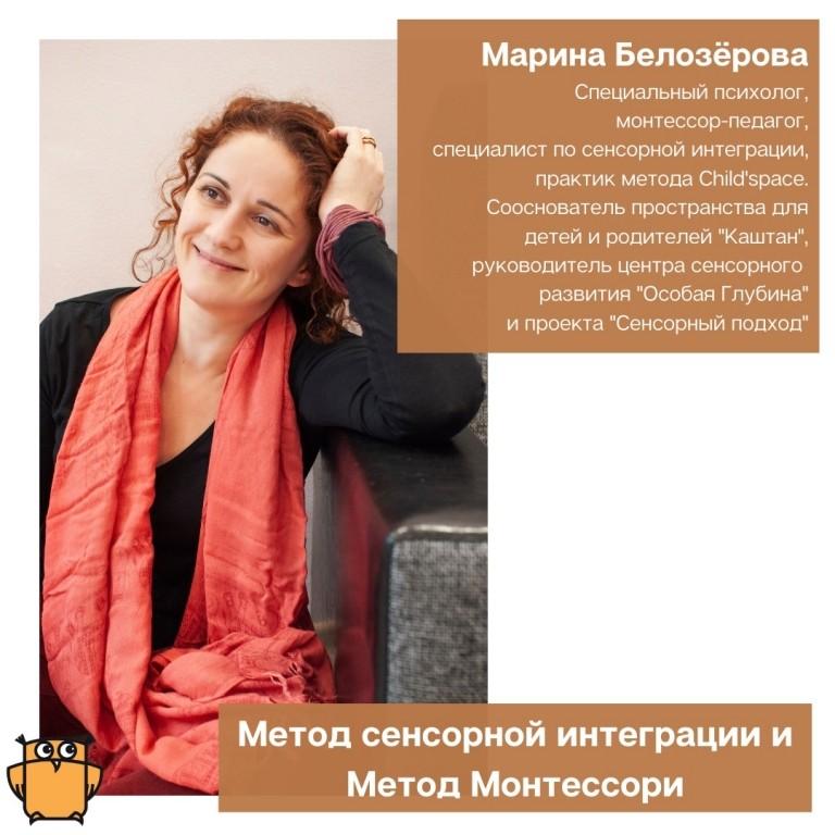 Марина Белозёрова
