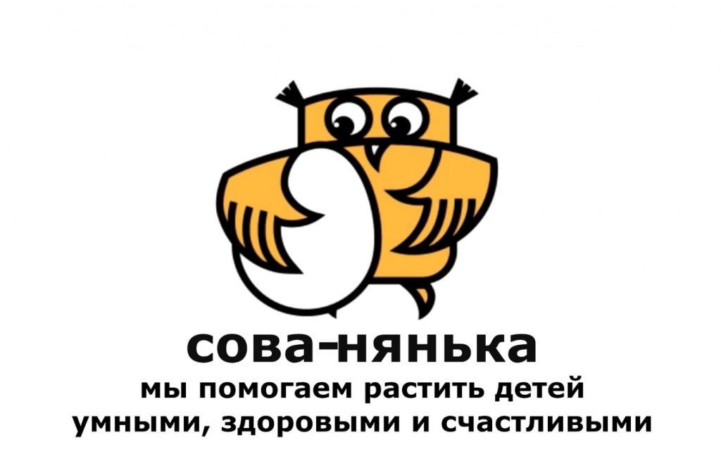 Сова-Нянька