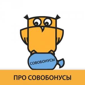 совобонусы